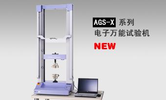 AGS-X系列电子万能试验机